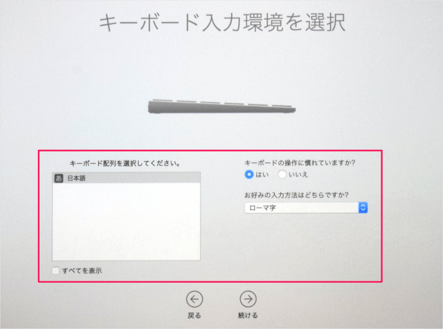 macbook-pro-init-setting-04