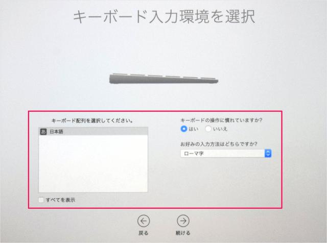 macbook-pro-init-setting-04