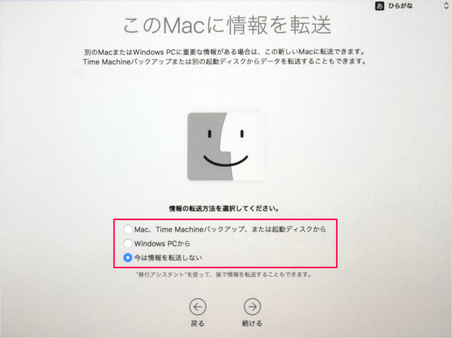 macbook-pro-init-setting-07