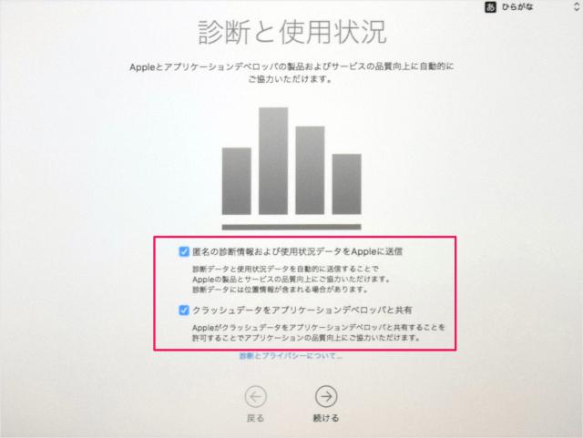 macbook-pro-init-setting-14