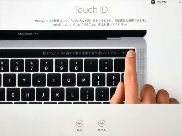 macbook-pro-init-setting-16