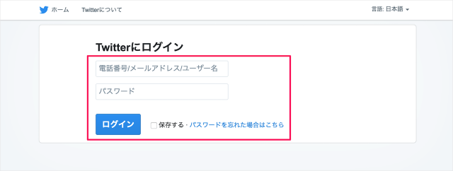 twitter-mobile-add-your-phone-number-01