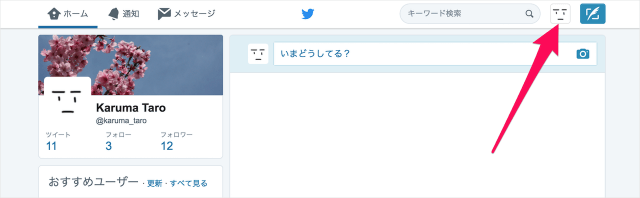 twitter-mobile-add-your-phone-number-02
