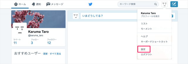 twitter-mobile-add-your-phone-number-03