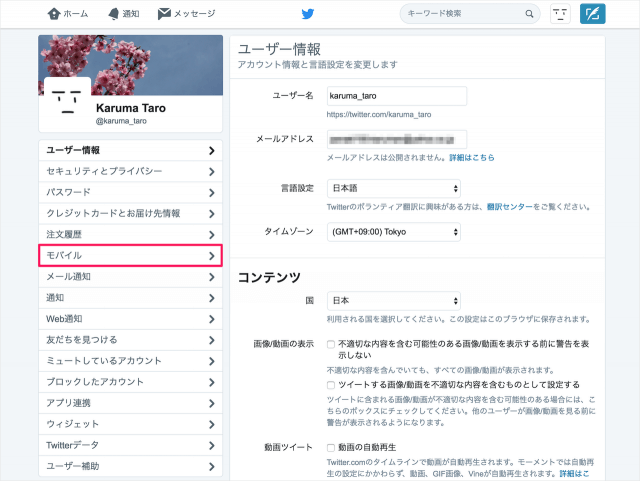 twitter-mobile-add-your-phone-number-04