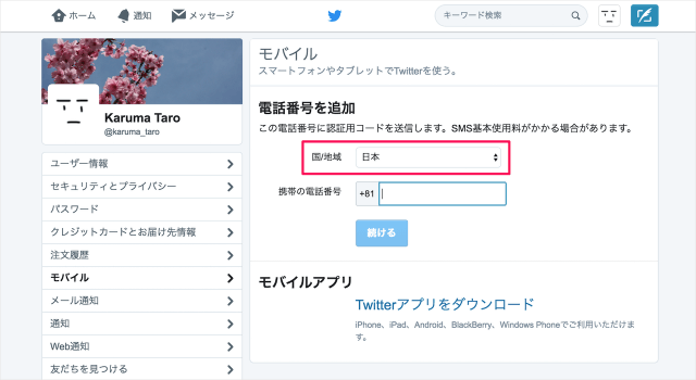 twitter-mobile-add-your-phone-number-05