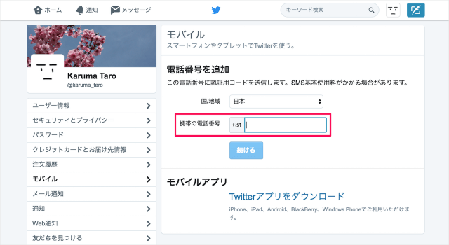 twitter-mobile-add-your-phone-number-06