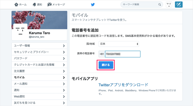 twitter-mobile-add-your-phone-number-07