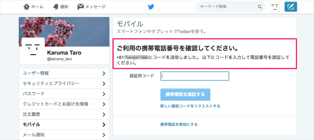 twitter-mobile-add-your-phone-number-08