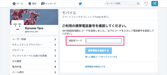 twitter-mobile-add-your-phone-number-10