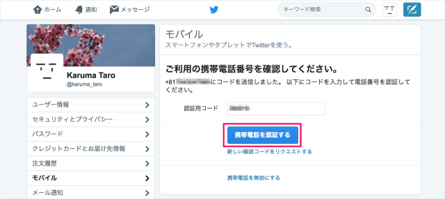 twitter-mobile-add-your-phone-number-11