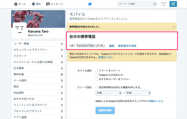 twitter-mobile-add-your-phone-number-13