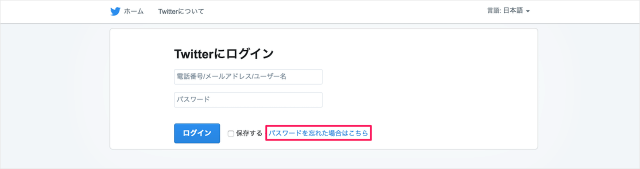 twitter-reset-password-01