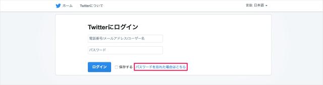 twitter-reset-password-01