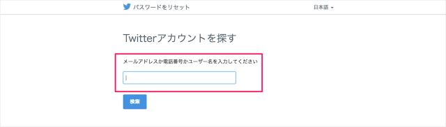 twitter-reset-password-02