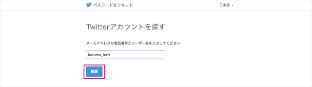 twitter-reset-password-03