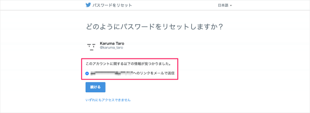 twitter-reset-password-04