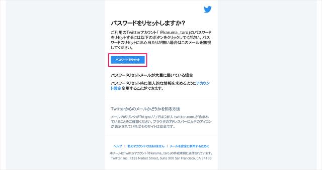 twitter-reset-password-07