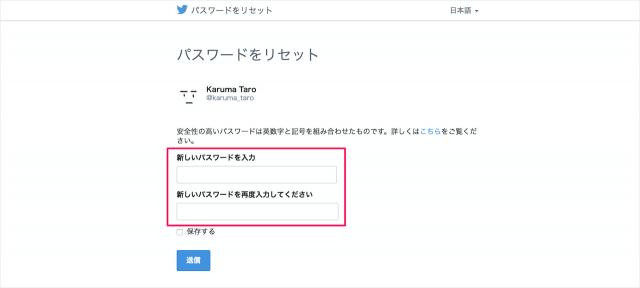 twitter-reset-password-08
