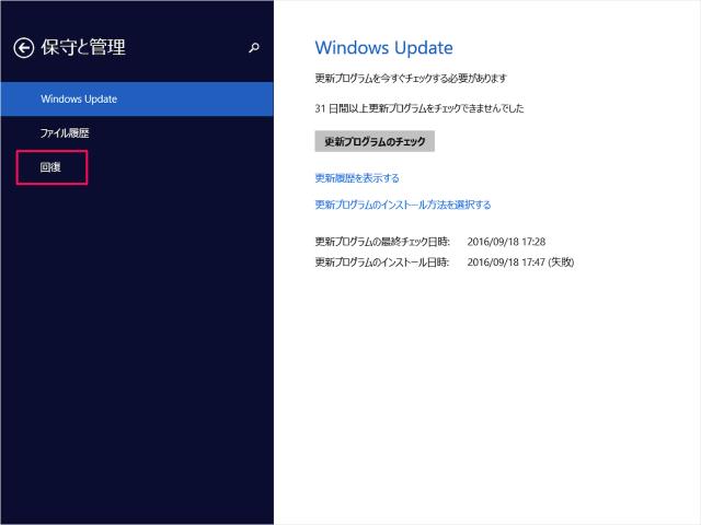 windows-8-8-1-safe-mode-05