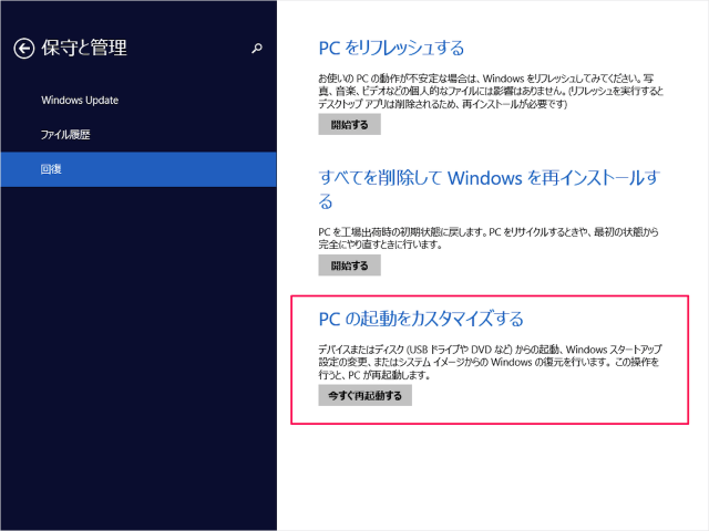 windows-8-8-1-safe-mode-06