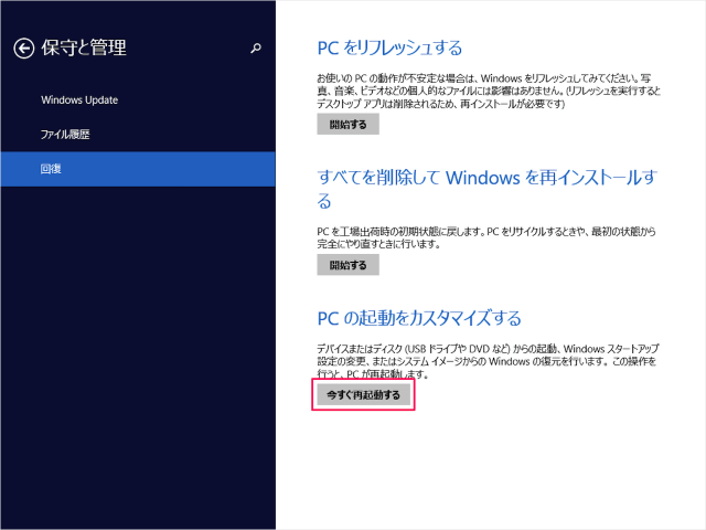 windows-8-8-1-safe-mode-07