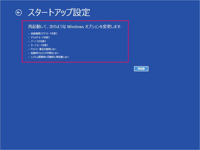 windows-8-8-1-safe-mode-12