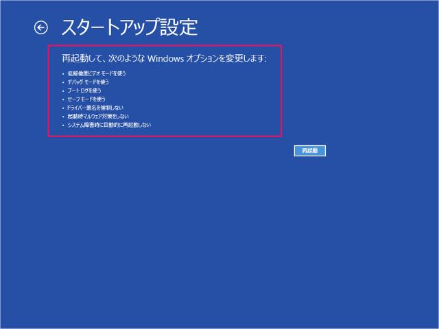 windows-8-8-1-safe-mode-12