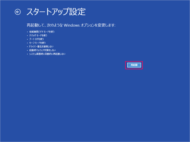 windows-8-8-1-safe-mode-13