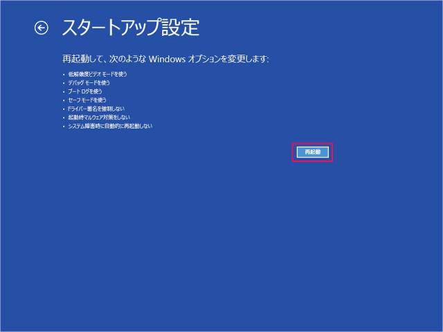 windows-8-8-1-safe-mode-13