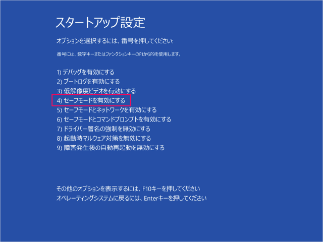 windows-8-8-1-safe-mode-14