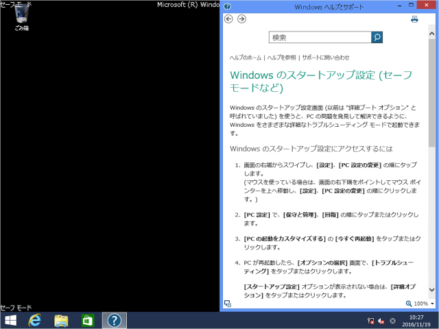 windows-8-8-1-safe-mode-15