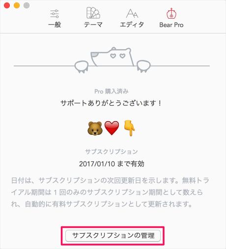 app-bear-cancel-subscriptions-04