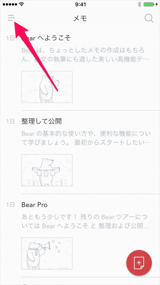 app-bear-cancel-subscriptions-11