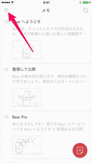 app-bear-cancel-subscriptions-11