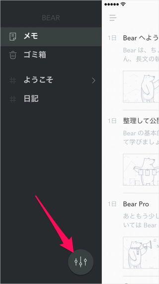 app-bear-cancel-subscriptions-12