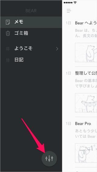 app-bear-cancel-subscriptions-12
