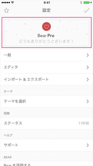 app-bear-cancel-subscriptions-13