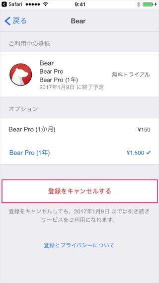 app-bear-cancel-subscriptions-16