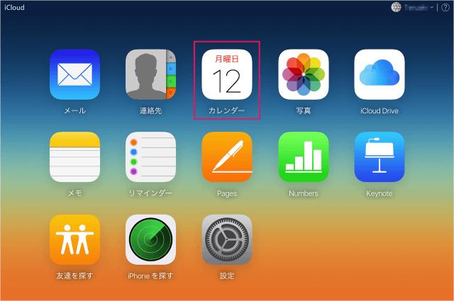 apple-icloud-calendar-spam-delete-02