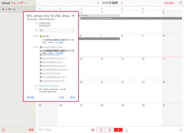 apple-icloud-calendar-spam-delete-04