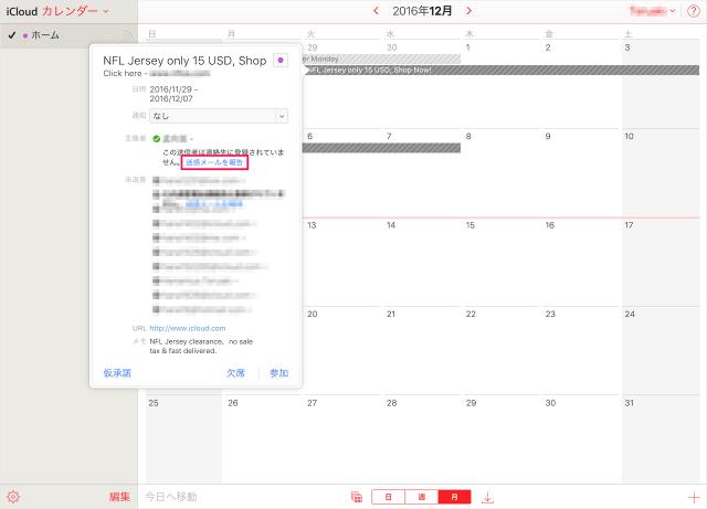 apple-icloud-calendar-spam-delete-05