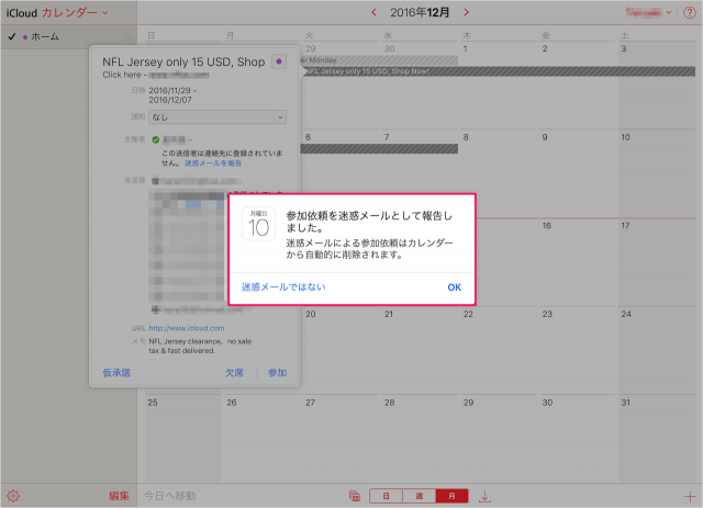 apple-icloud-calendar-spam-delete-06