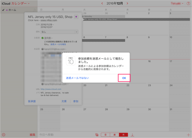 apple-icloud-calendar-spam-delete-07