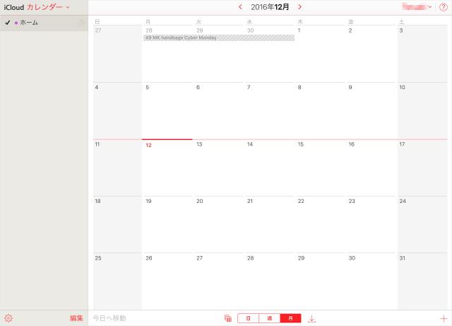 apple-icloud-calendar-spam-delete-08