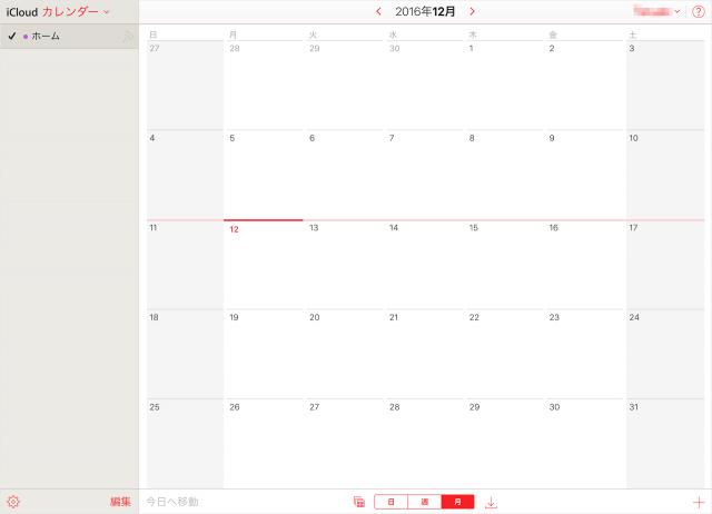 apple-icloud-calendar-spam-delete-09