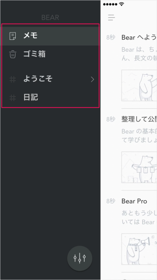 iphone-ipad-app-bear-06