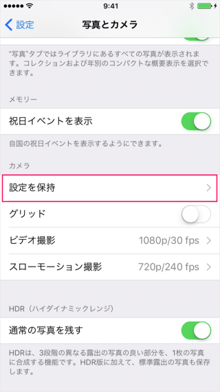 iphone-ipad-preserve-settings-camera-mode-07
