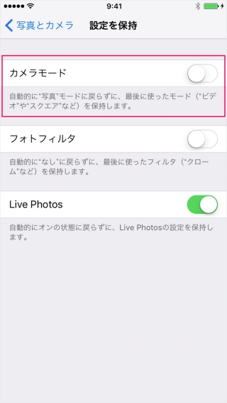 iphone-ipad-preserve-settings-camera-mode-08