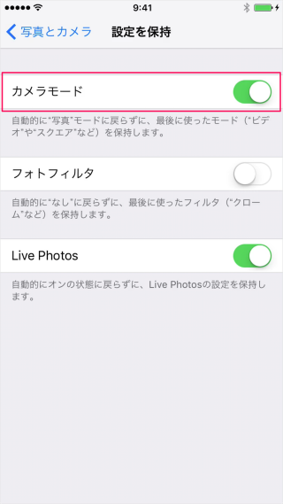 iphone-ipad-preserve-settings-camera-mode-09